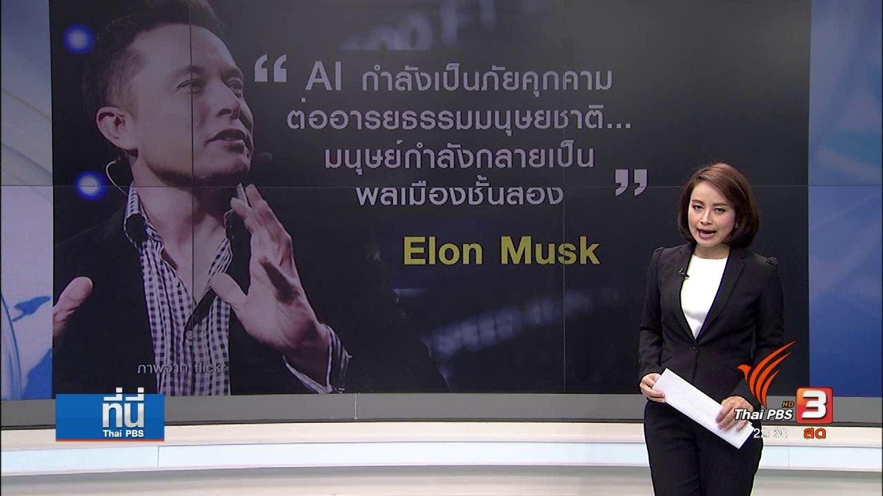 ที่นี่ Thai PBS - มาร์ค ซักกเกอร์เบิร์ก และ อีลอน มัสก์ เห็นต่างเรื่อง AI