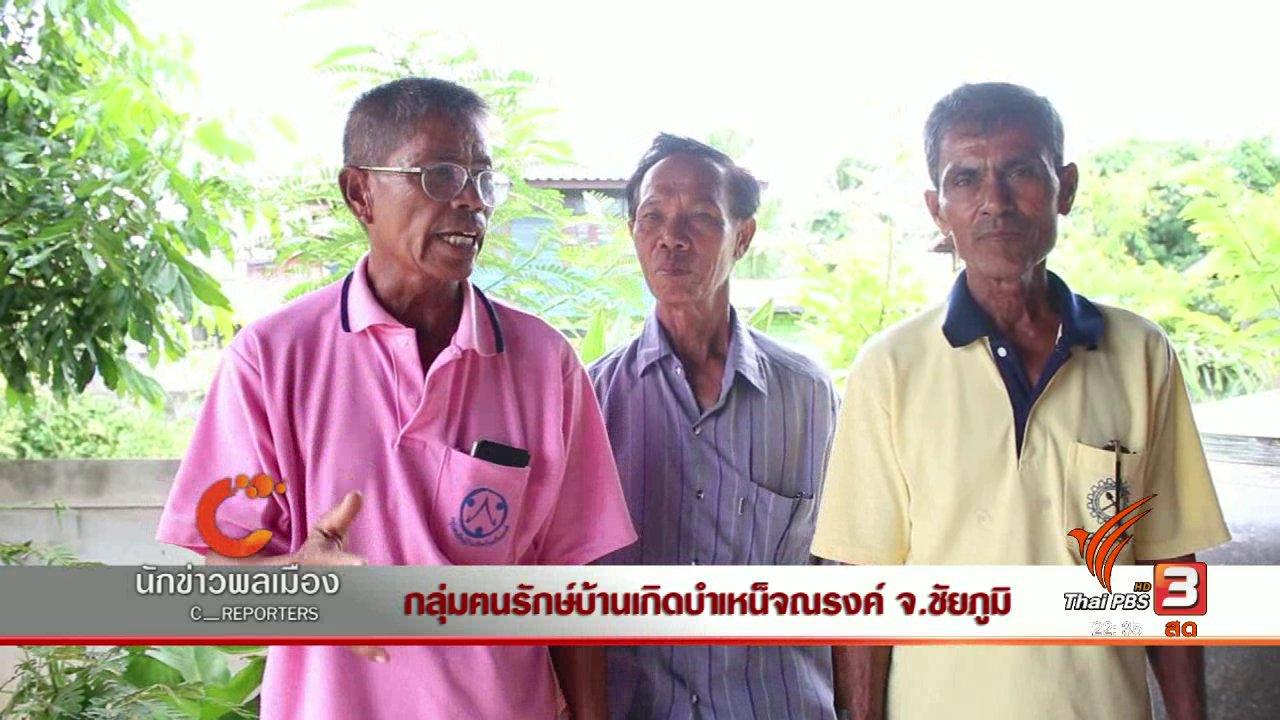 ที่นี่ Thai PBS - นักข่าวพลเมือง : กลุ่มคนรักษ์บ้านเกิดบำเหน็จณรงค์ ขอให้ยก EIA โรงไฟฟ้าถ่านหิน