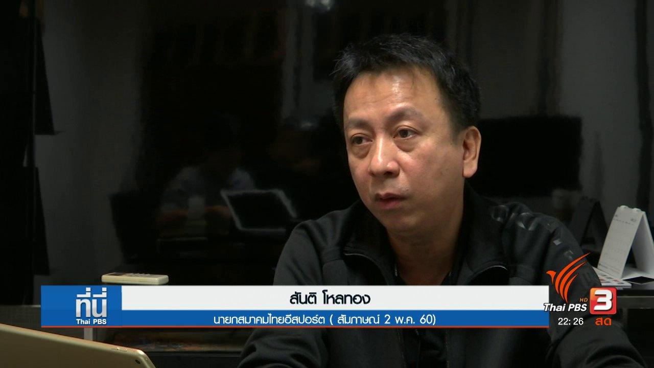 """ที่นี่ Thai PBS - """"อี-สปอร์ต"""" พลิกเกมส์สู่กีฬา"""