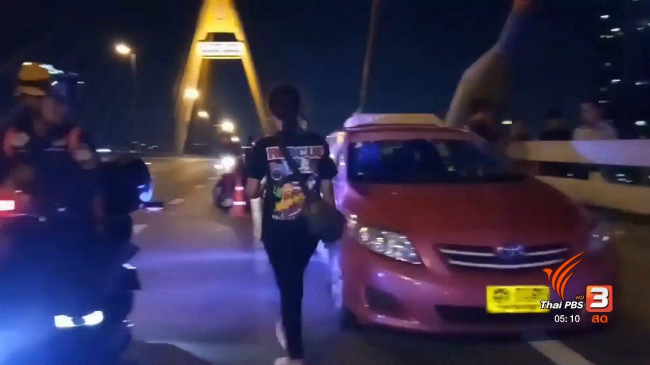 วันใหม่  ไทยพีบีเอส - แท็กซี่ผูกคอตายพลัดตกสะพานจมแม่น้ำเจ้าพระยา