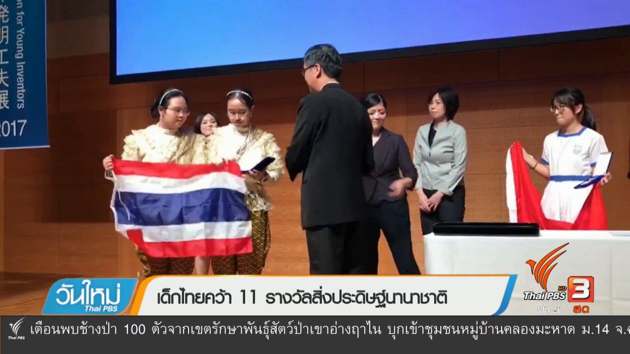 วันใหม่  ไทยพีบีเอส - เด็กไทยคว้า 11 รางวัลสิ่งประดิษฐ์นานาชาติ
