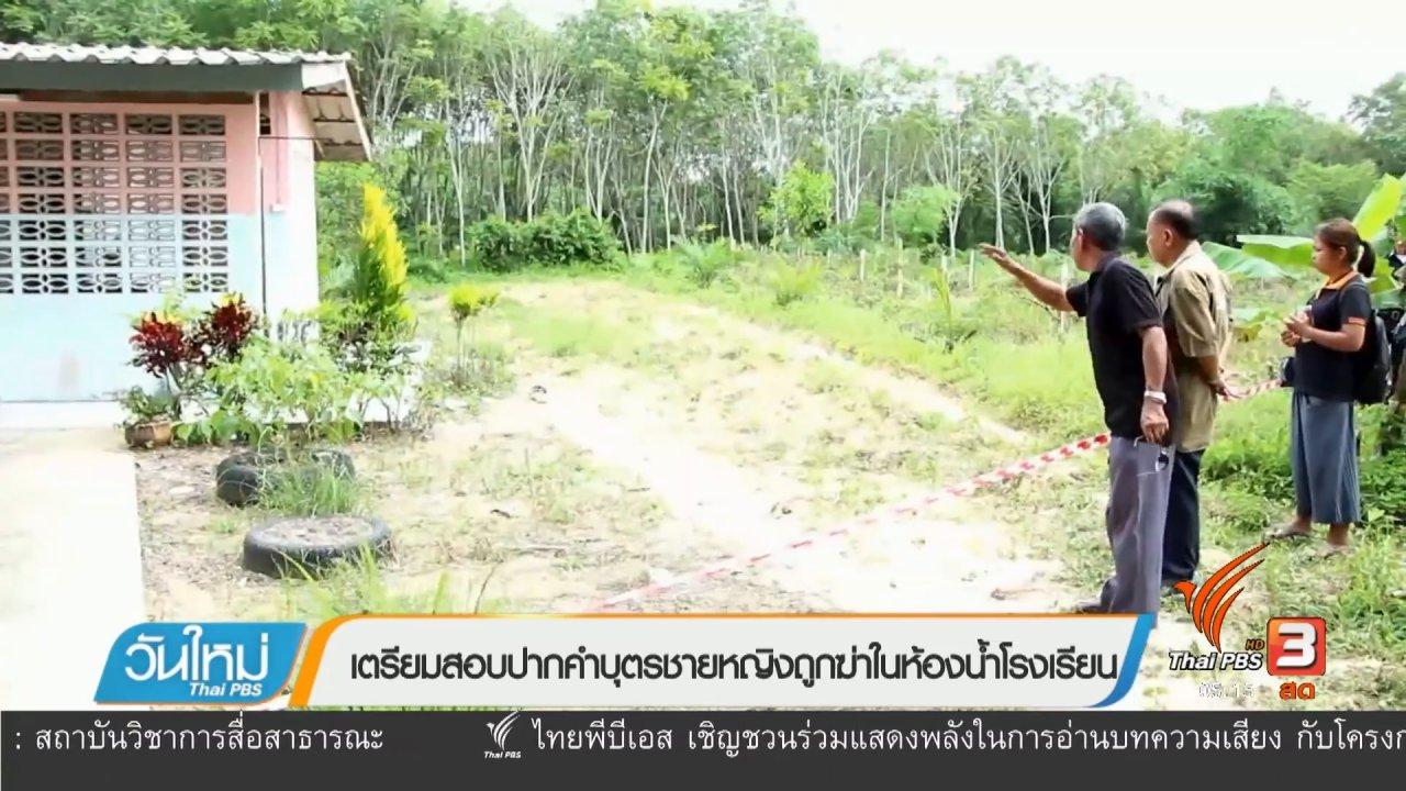 วันใหม่  ไทยพีบีเอส - เตรียมสอบปากคำบุตรชายหญิงถูกฆ่าในห้องน้ำโรงเรียน