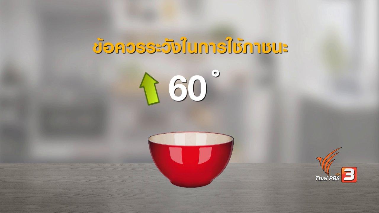 นารีกระจ่าง - กระจ่างรอบตัว : ถ้วยเมลามีน แท้จริงใช้อย่างไร