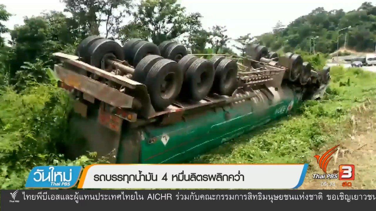 วันใหม่  ไทยพีบีเอส - รถบรรทุกน้ำมัน 4 หมื่นลิตรพลิกคว่ำ