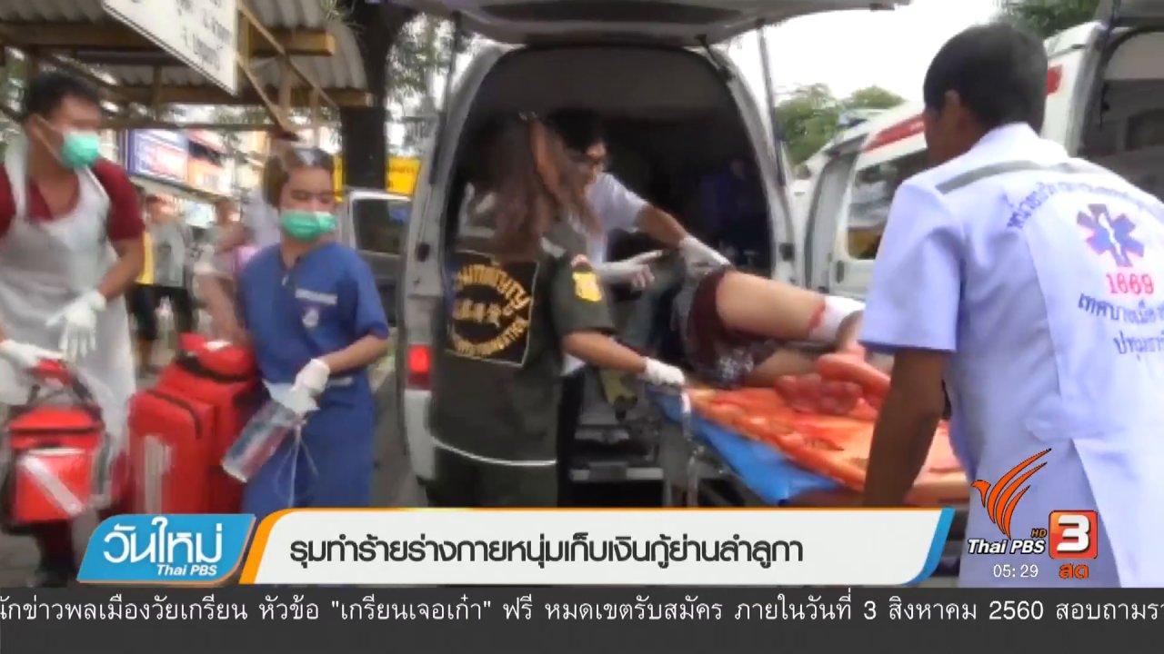 วันใหม่  ไทยพีบีเอส - รุมทำร้ายร่างกายหนุ่มเก็บเงินกู้ย่านลำลูกกา
