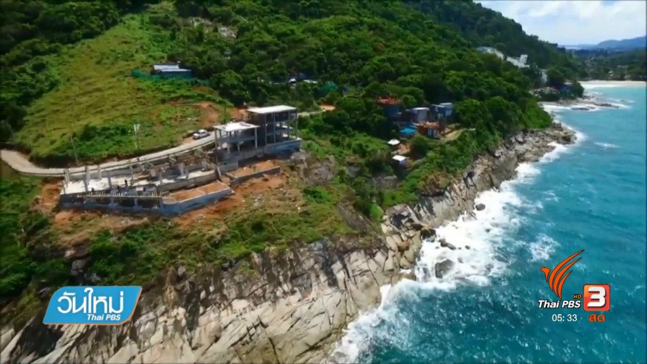 วันใหม่  ไทยพีบีเอส - ตรวจสอบสิ่งปลูกสร้างริมชายหาด จ.ภูเก็ต