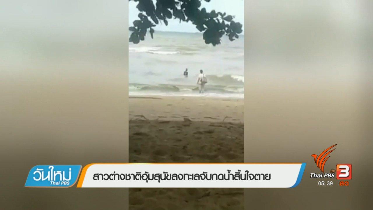 วันใหม่  ไทยพีบีเอส - สาวต่างชาติอุ้มสุนัขลงทะเลจับกดน้ำสิ้นใจตาย