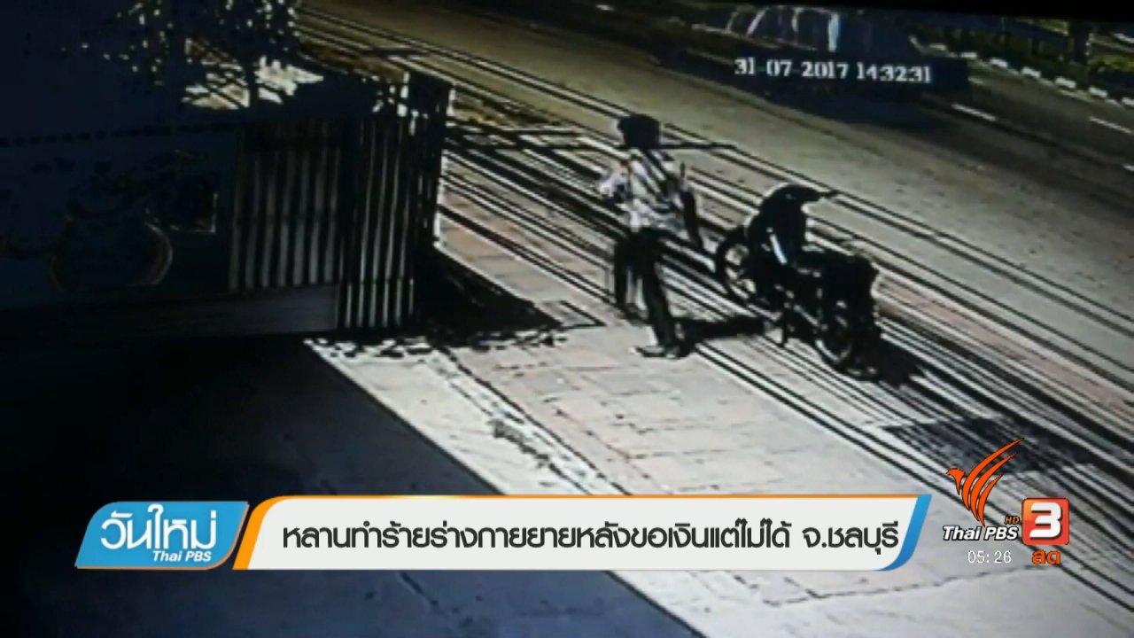 วันใหม่  ไทยพีบีเอส - หลานทำร้ายร่างกายยายหลังขอเงินแต่ไม่ได้ จ.ชลบุรี