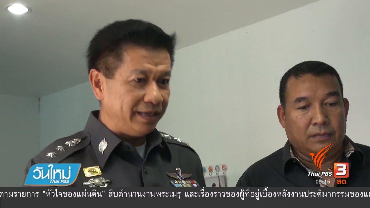 วันใหม่  ไทยพีบีเอส - จับขบวนการค้ายาเสพติดขนส่งผ่านสายการบิน