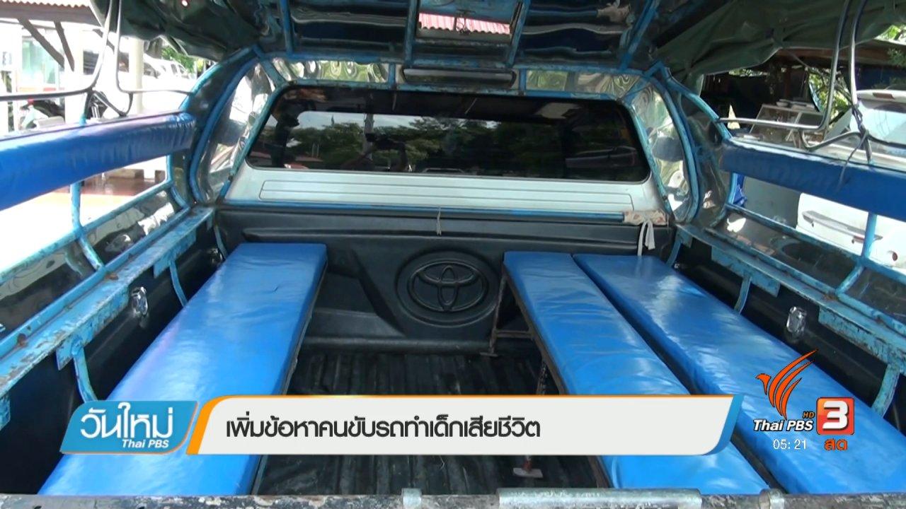 วันใหม่  ไทยพีบีเอส - เด็กนักเรียนถูกคนขับลืมไว้ในรถเสียชีวิตแล้ว