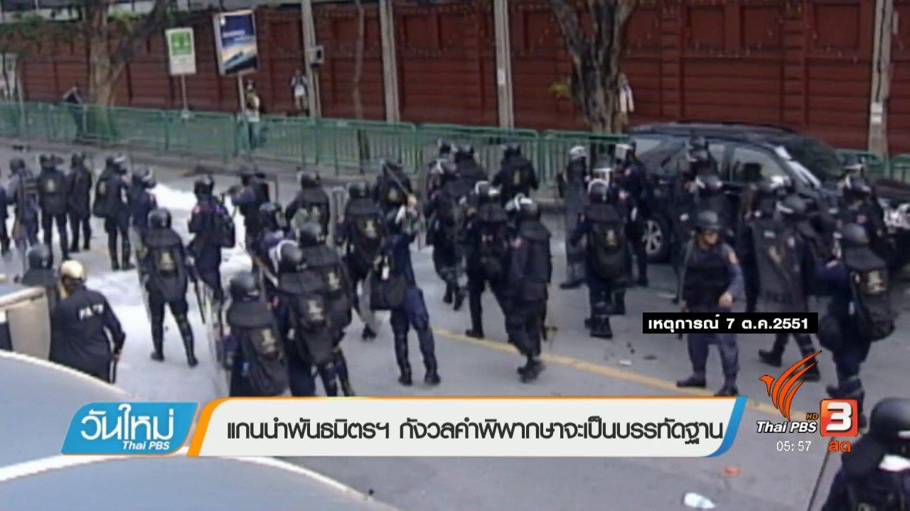 วันใหม่  ไทยพีบีเอส - ยกฟ้องคดีสลายการชุมชุมกลุ่มพันธมิตรฯ