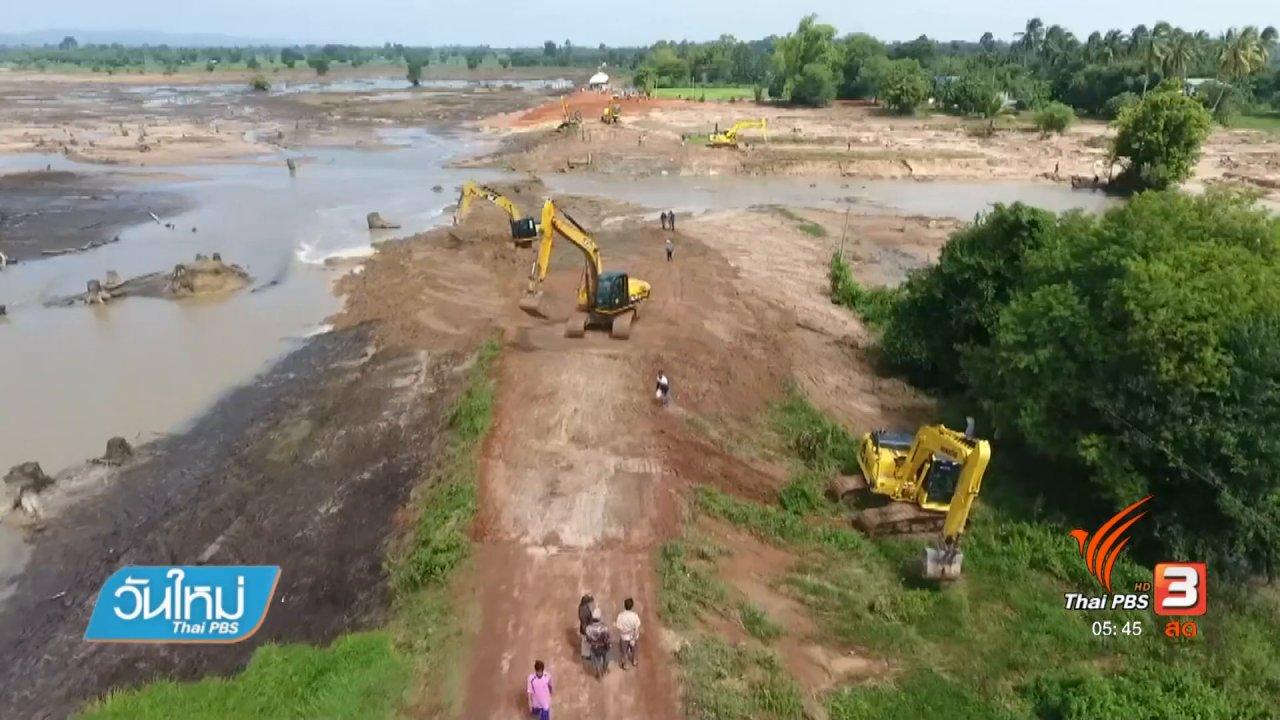 วันใหม่  ไทยพีบีเอส - รัฐบาลเตรียมฟื้นฟูหลังน้ำท่วมคลี่คลาย