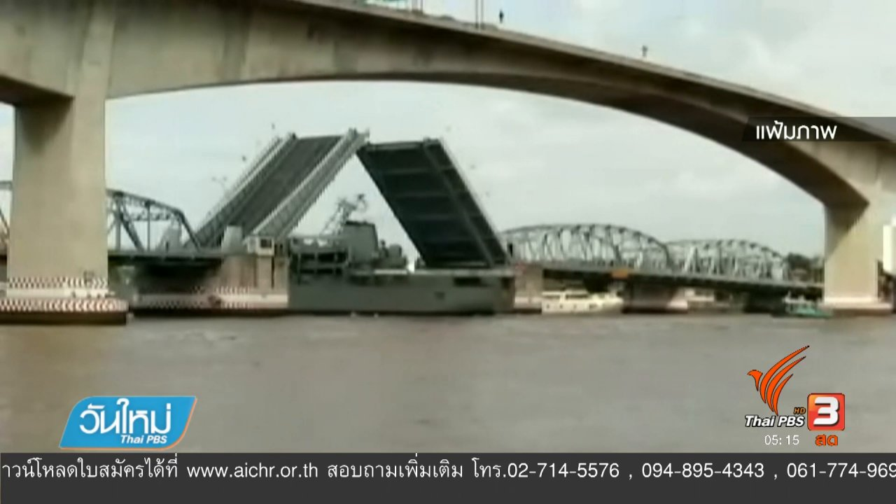 วันใหม่  ไทยพีบีเอส - กองทัพเรือ ตั้งกรรมการสอบเหตุเรือชนสะพานกรุงเทพ