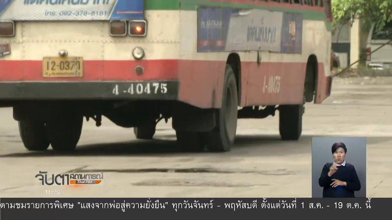 จับตาสถานการณ์ - แผนปฏิรูปรถเมล์ ใครได้-ใครเสีย