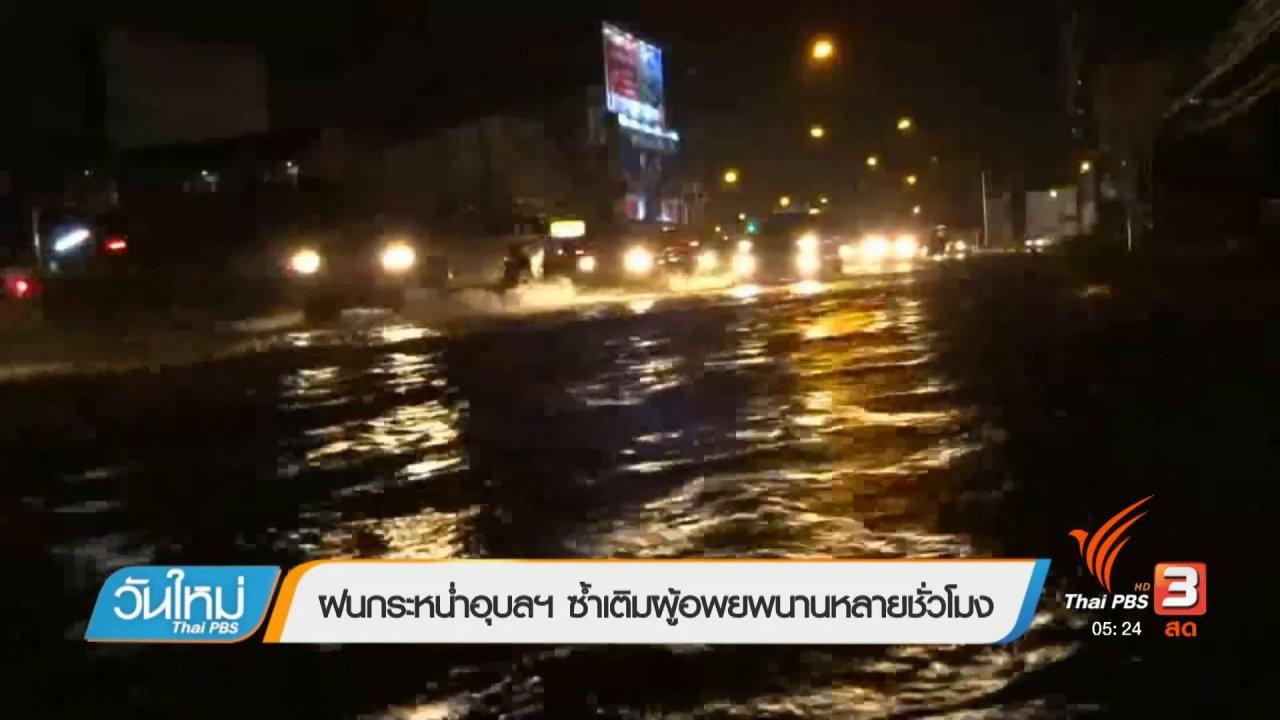 วันใหม่  ไทยพีบีเอส - ฝนกระหน่ำอุบลฯ ซ้ำเติมผู้อพยพนานหลายชั่วโมง