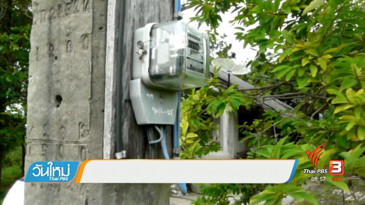 วันใหม่  ไทยพีบีเอส - อ้างเป็น จนท.การไฟฟ้าฯ หลอกเอาเงินผู้สูงอายุ
