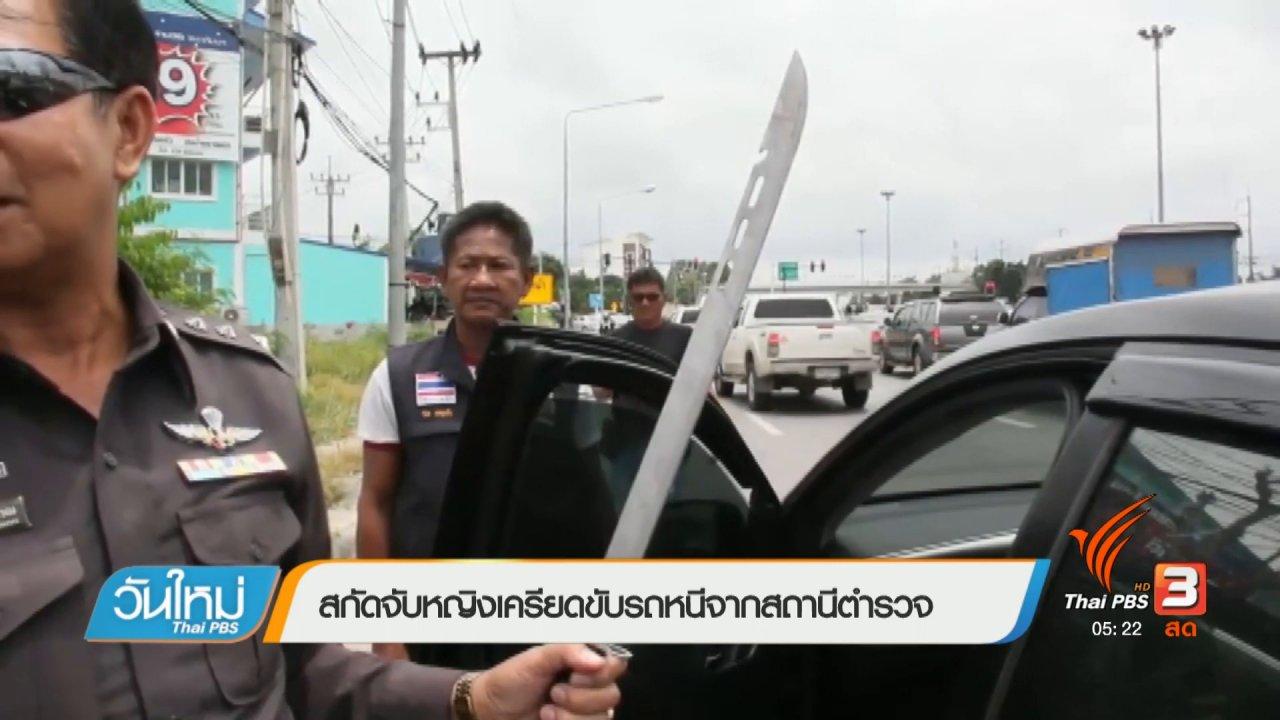 วันใหม่  ไทยพีบีเอส - สกัดจับหญิงเครียดขับรถหนีจากสถานีตำรวจ