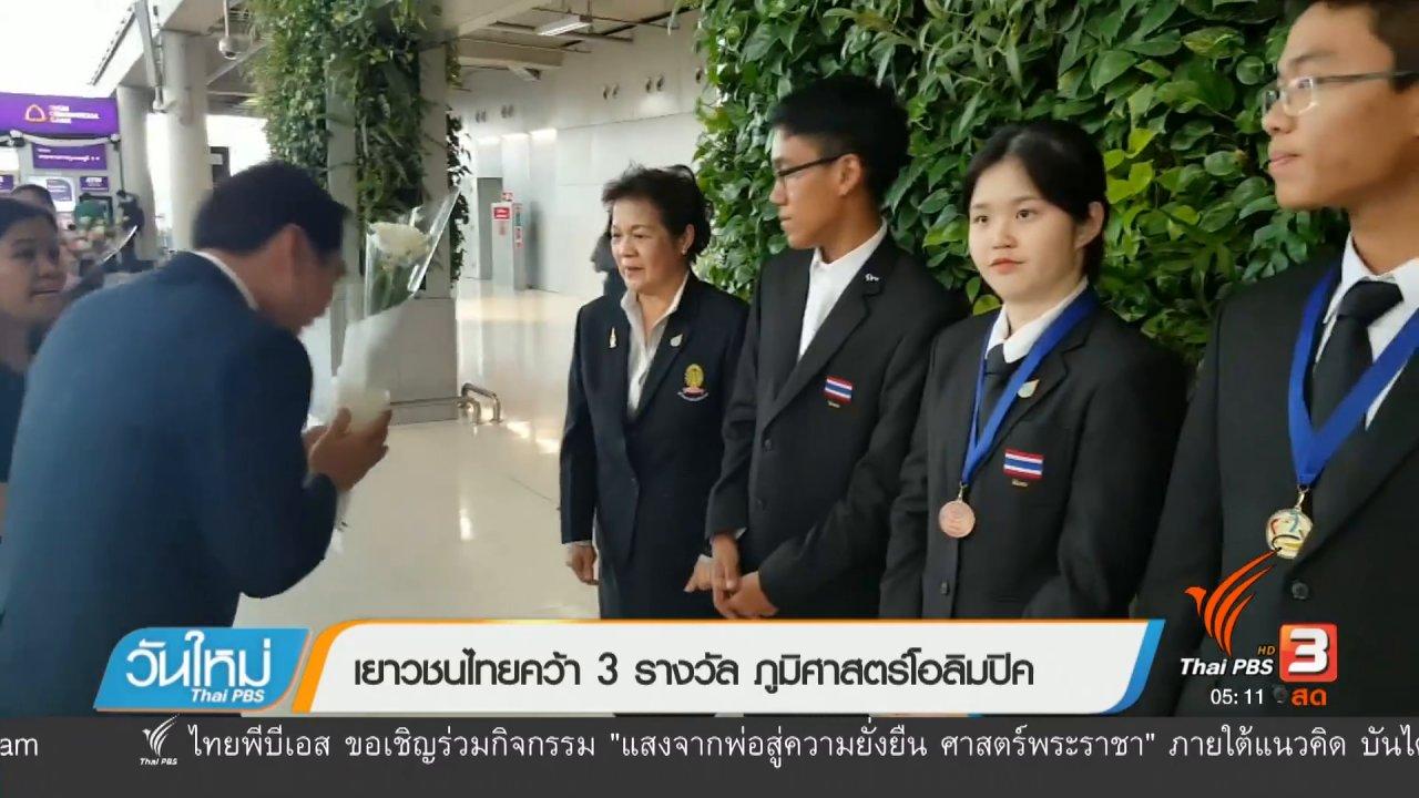 วันใหม่  ไทยพีบีเอส - เยาวชนไทยคว้า 3 รางวัล ภูมิศาสตร์โอลิมปิค