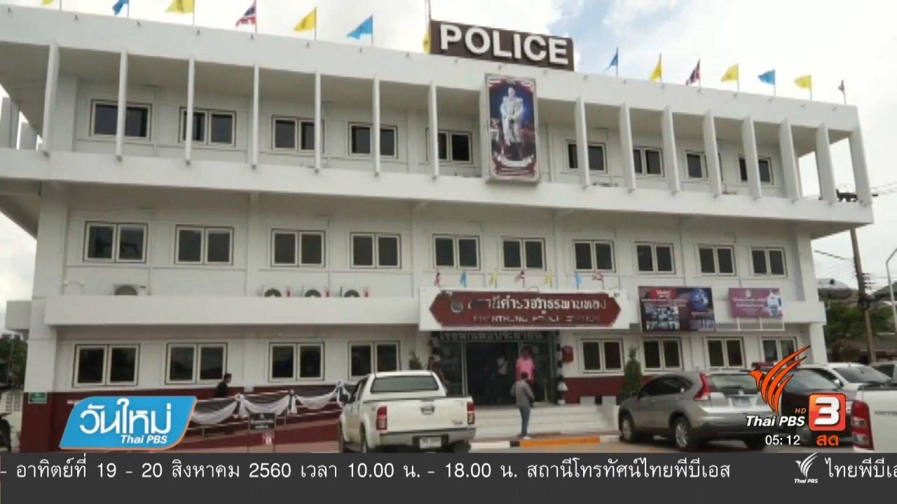 วันใหม่  ไทยพีบีเอส - แจ้งจับครูทำอนาจารขณะเรียน จ.ชลบุรี