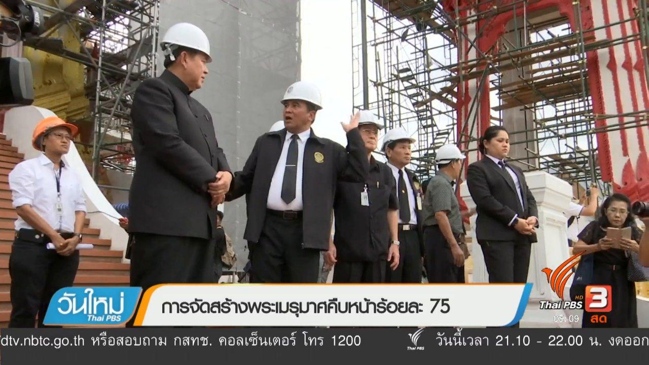วันใหม่  ไทยพีบีเอส - การจัดสร้างพระเมรุมาศ คืบหน้าร้อยละ 75