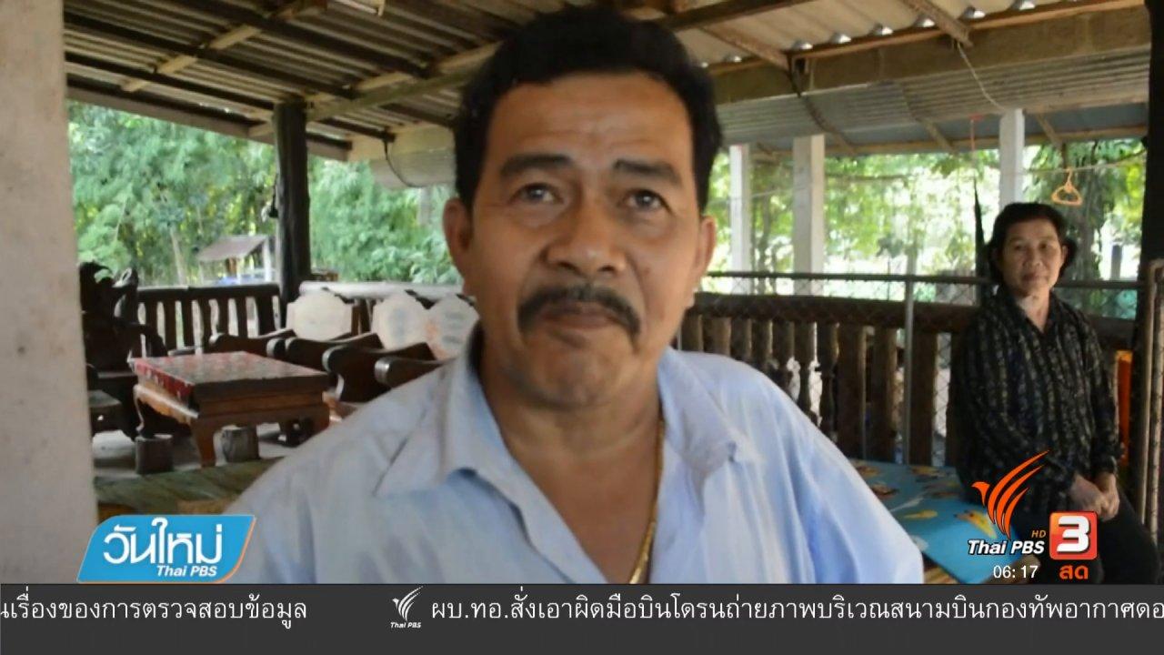 วันใหม่  ไทยพีบีเอส - ชุมชนใช้แก๊สหุงต้มจากฟาร์มหมู