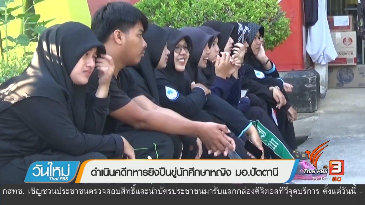 วันใหม่  ไทยพีบีเอส - ดำเนินคดีทหารยิงปืนขู่นักศึกษาหญิง มอ.ปัตตานี