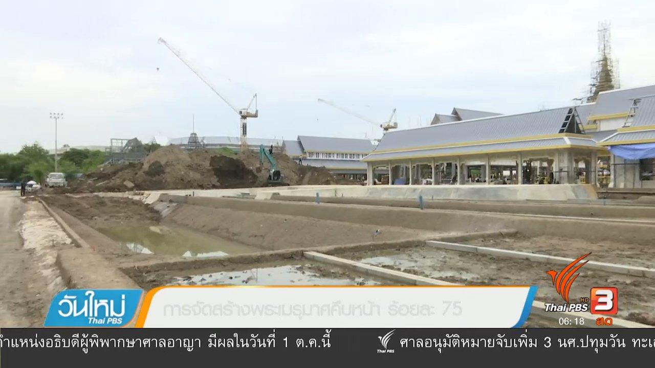 วันใหม่  ไทยพีบีเอส - การจัดสร้างพระเมรุมาศคืบหน้า ร้อยละ 75