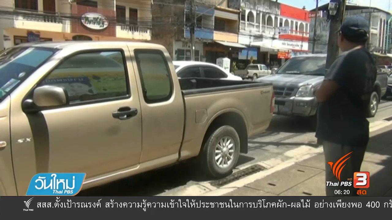 วันใหม่  ไทยพีบีเอส - ร้องตรวจสอบถนนรัษฎากดใช้รีโมทรถยนต์ไม่ได้