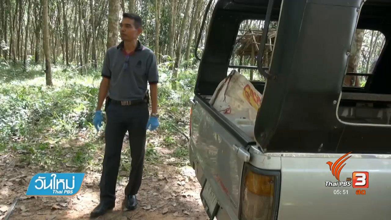วันใหม่  ไทยพีบีเอส - ยึดรถกระบะถูกปล้นจากเต็นท์รถ จ.สงขลา