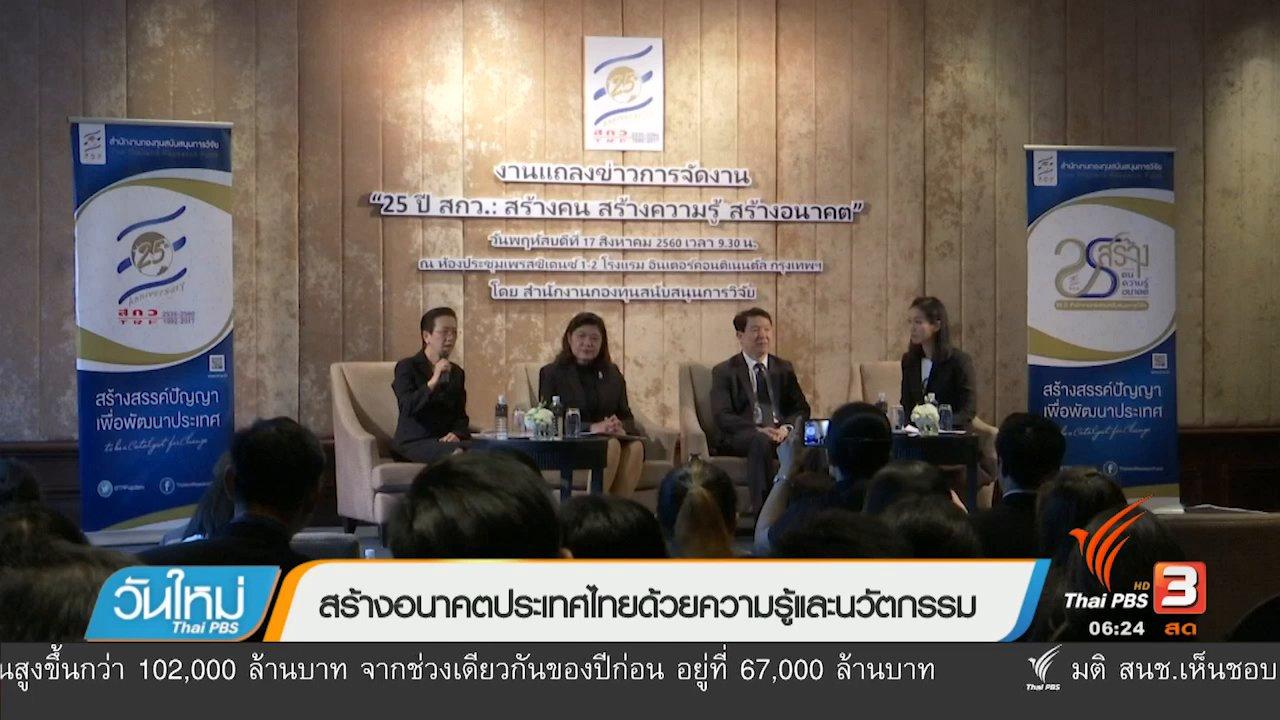 วันใหม่  ไทยพีบีเอส - สร้างอนาคตประเทศไทยด้วยความรู้และนวัตกรรม