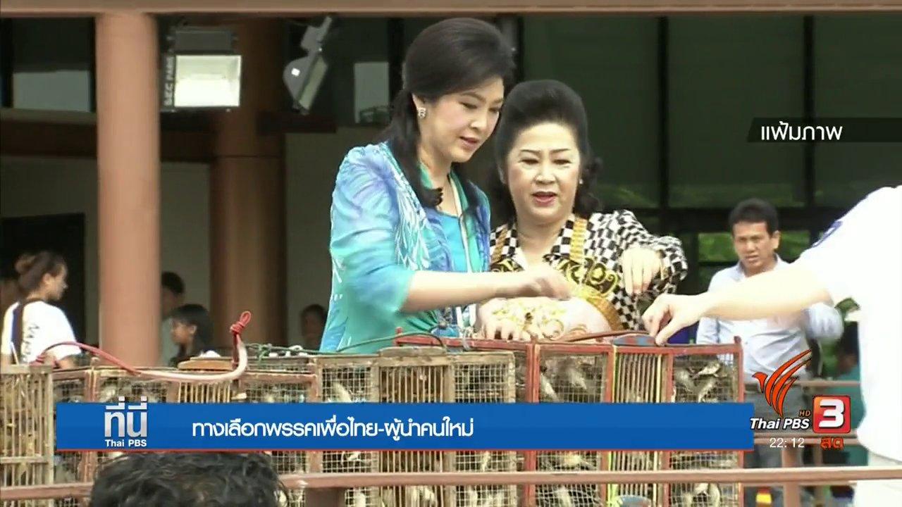 """ที่นี่ Thai PBS - ทางเลือกพรรคเพื่อไทย ค้นหา """"ผู้นำใหม่"""""""