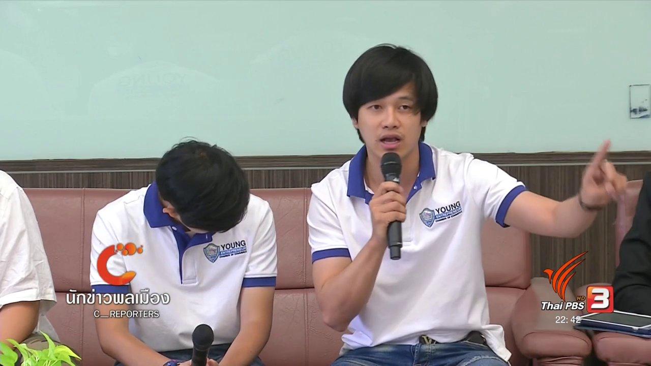 """ที่นี่ Thai PBS - นักข่าวพลเมือง : เสวนา """"เมื่อน้ำท่วมสกลนคร"""""""