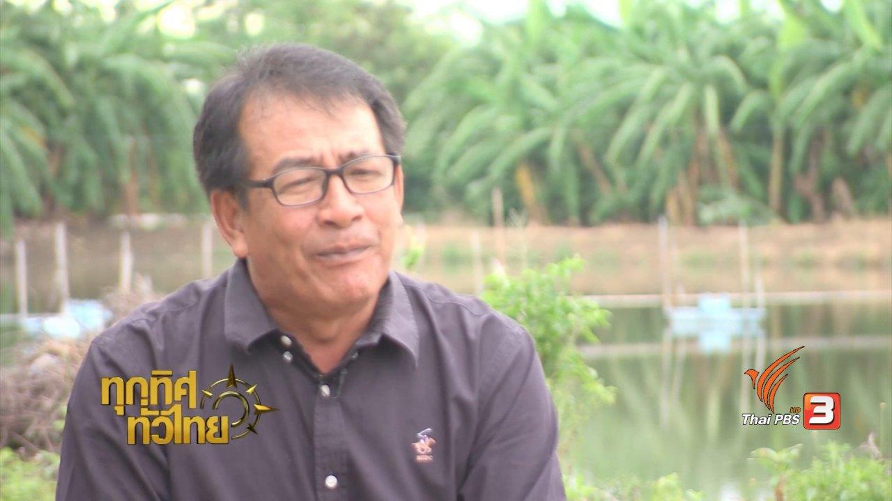 ทุกทิศทั่วไทย - จุฑามาศ พาตะลุย : ทำปลาส้ม
