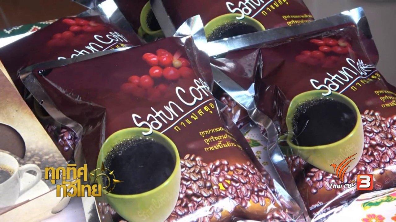 ทุกทิศทั่วไทย - ชุมชนทั่วไทย : ผลิตกาแฟโบราณ