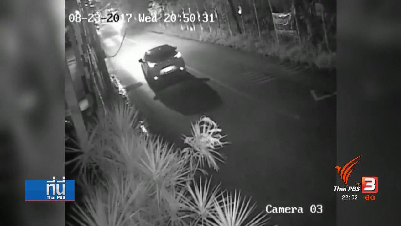 """ที่นี่ Thai PBS - ตรวจสอบรถต้องสงสัย """"ยิ่งลักษณ์"""" หนี"""