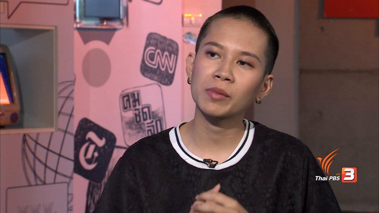 ที่นี่ Thai PBS - Social Talk : Thaiconsent พื้นที่คุยเรื่องเซ็กซ์