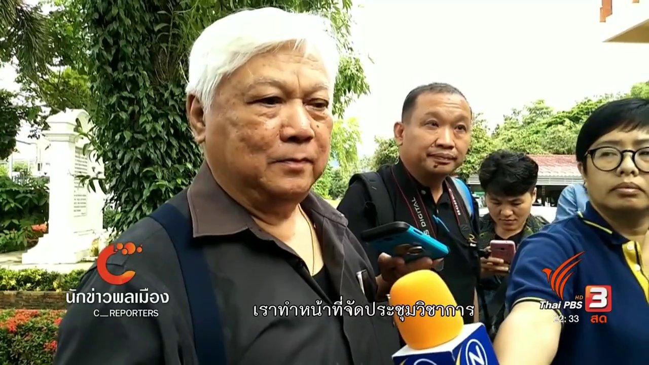 ที่นี่ Thai PBS - นักข่าวพลเมือง : 5 ผู้ร่วมเวทีไทยศึกษา โต้ข้อกล่าวหา คสช.