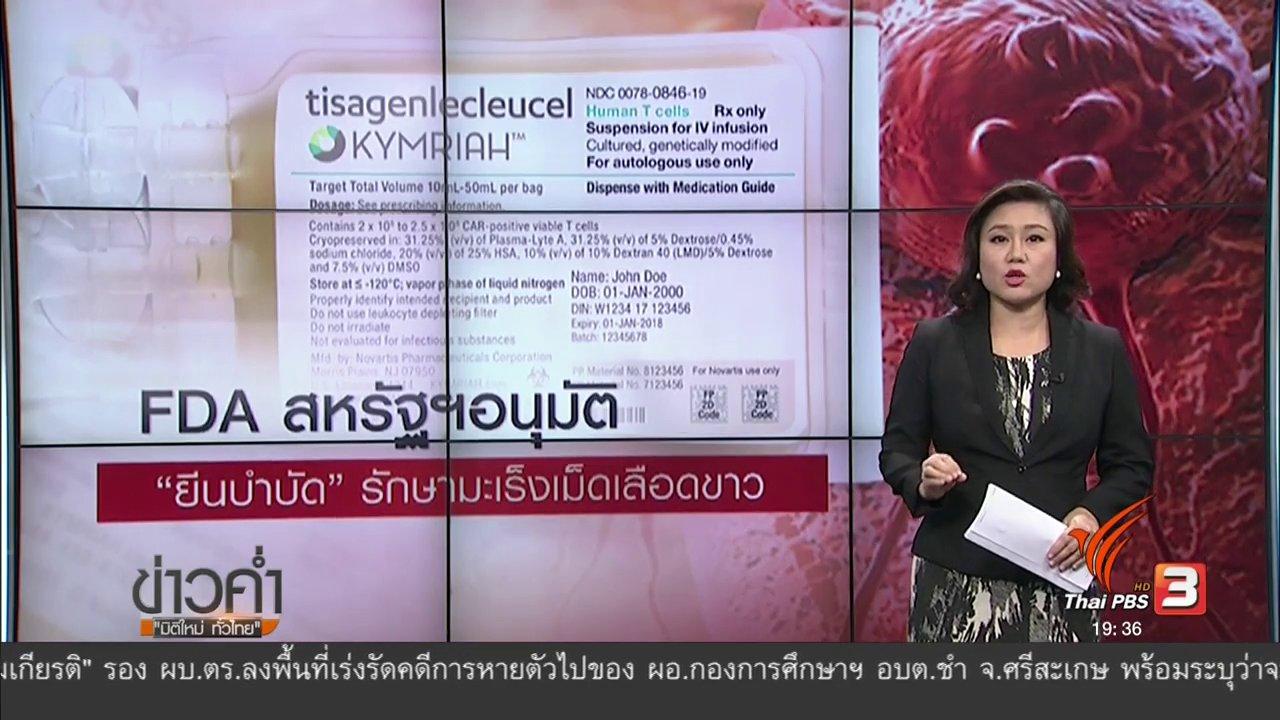 """ข่าวค่ำ มิติใหม่ทั่วไทย - วิเคราะห์สถานการณ์ต่างประเทศ : FDA สหรัฐฯ อนุมัติ """"ยีนบำบัด"""" รักษามะเร็งเม็ดเลือดขาว"""