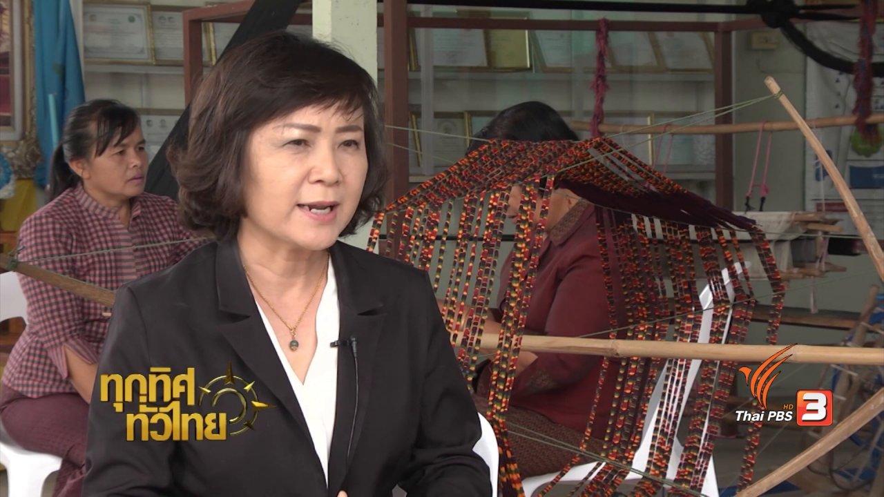 ทุกทิศทั่วไทย - ชุมชนทั่วไทย : การพัฒนาตามหลักปรัชญาเศรษฐกิจพอเพียง