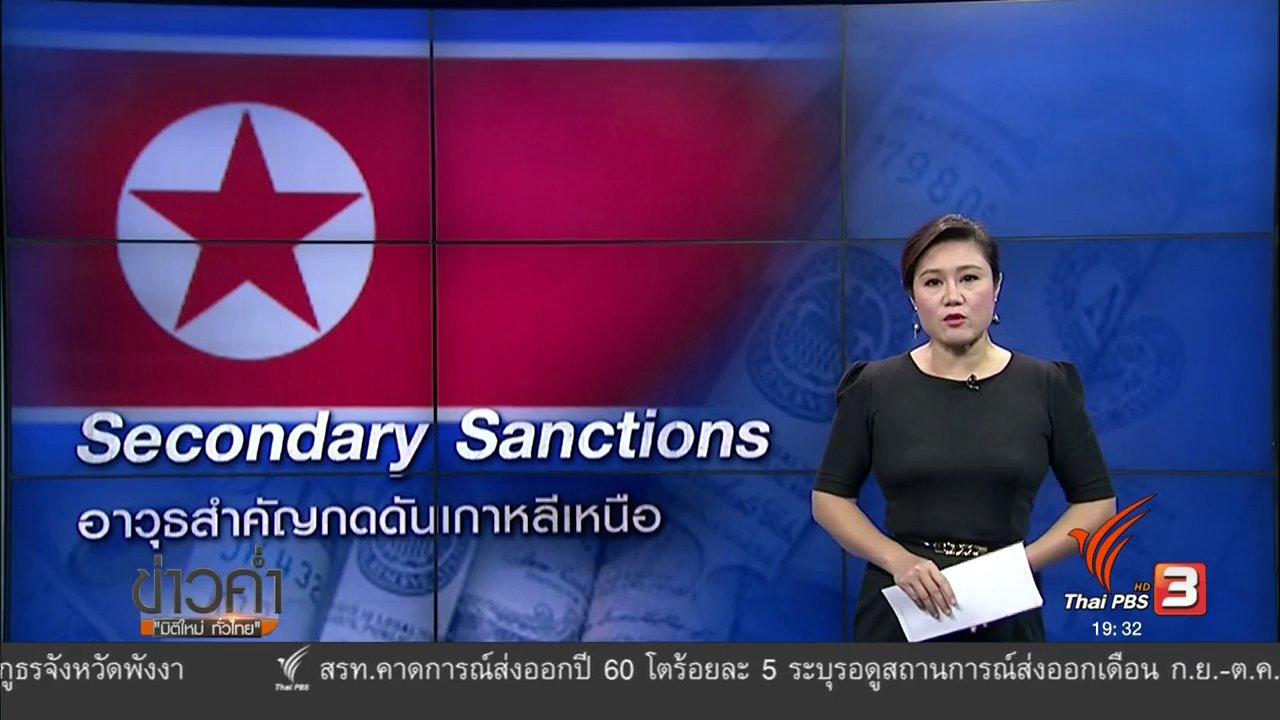 ข่าวค่ำ มิติใหม่ทั่วไทย - วิเคราะห์สถานการณ์ต่างประเทศ : Secondary Sanctions อาวุธสำคัญกดดันเกาหลีเหนือ