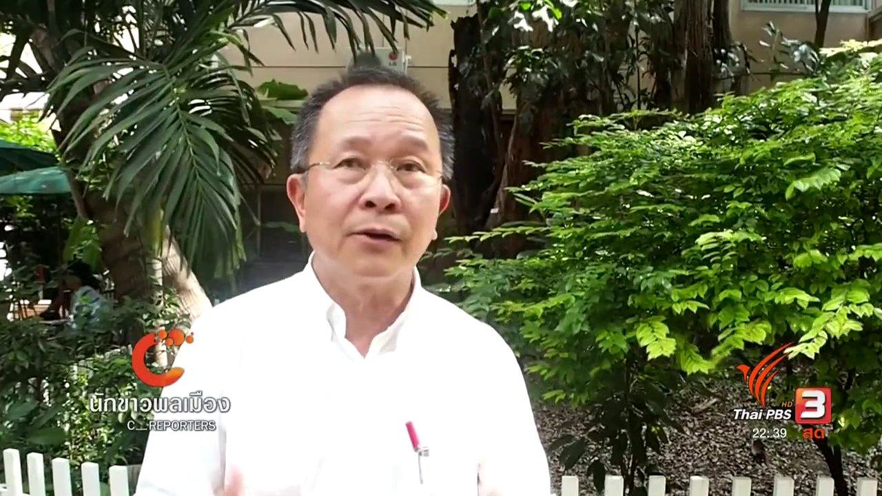 ที่นี่ Thai PBS - นักข่าวพลเมือง : เครือข่ายองค์กรประชาสังคม จัดกิจกรรมวันผู้สูญหายสากล