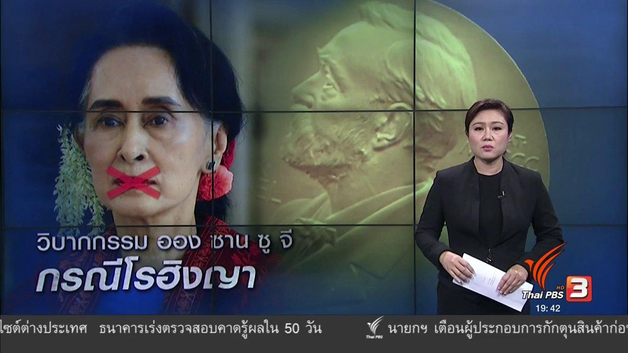 ข่าวค่ำ มิติใหม่ทั่วไทย - วิเคราะห์สถานการณ์ต่างประเทศ : เรียกร้อง ซูจี คืนรางวัลโนเบลสาขาสันติภาพ