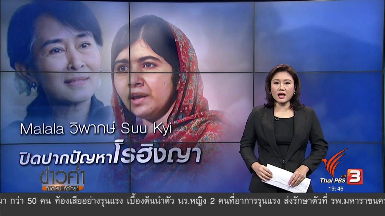 ข่าวค่ำ มิติใหม่ทั่วไทย - วิเคราะห์สถานการณ์ต่างประเทศ : Malala วิพากษ์ Suu Kyi ปิดปากปัญหาโรฮิงญา