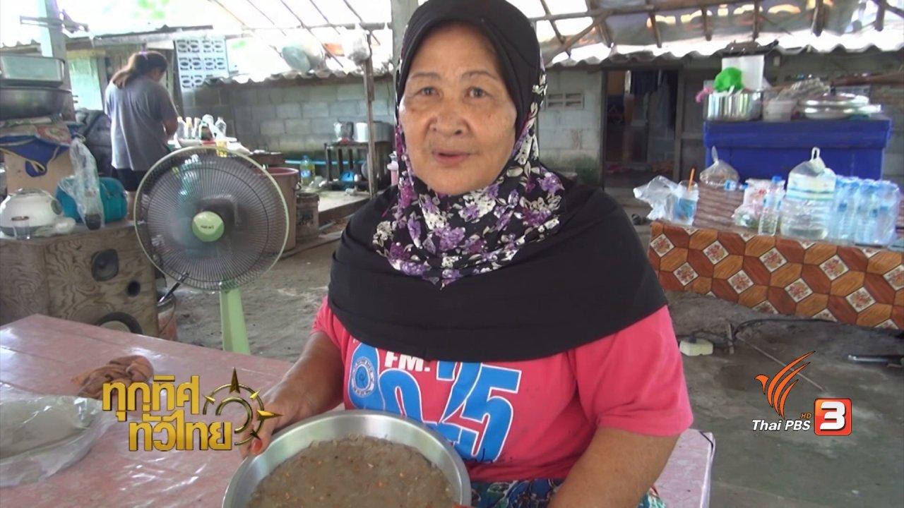 """ทุกทิศทั่วไทย - วิถีทั่วไทย : """"ขนมฟัก"""" ขนมโบราณพื้นบ้าน"""