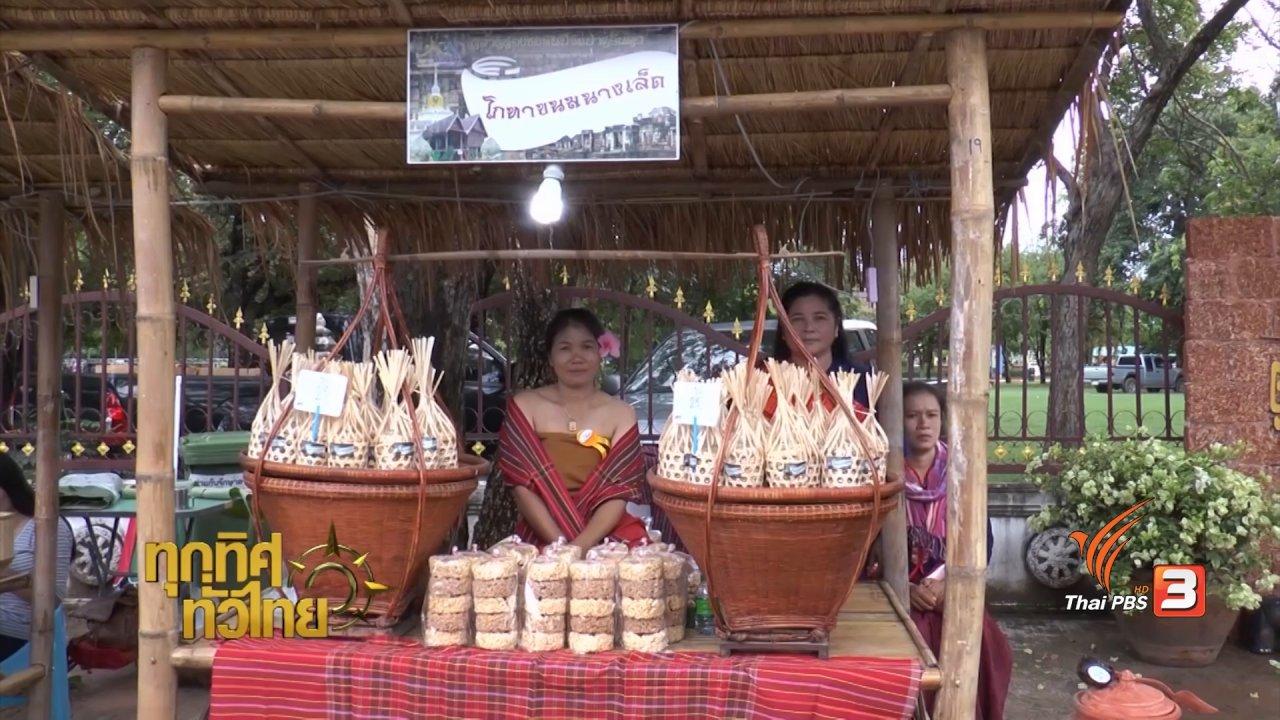 ทุกทิศทั่วไทย - ชุมชนทั่วไทย : ตลาดนครจัมปาศรี 1,000 ปี