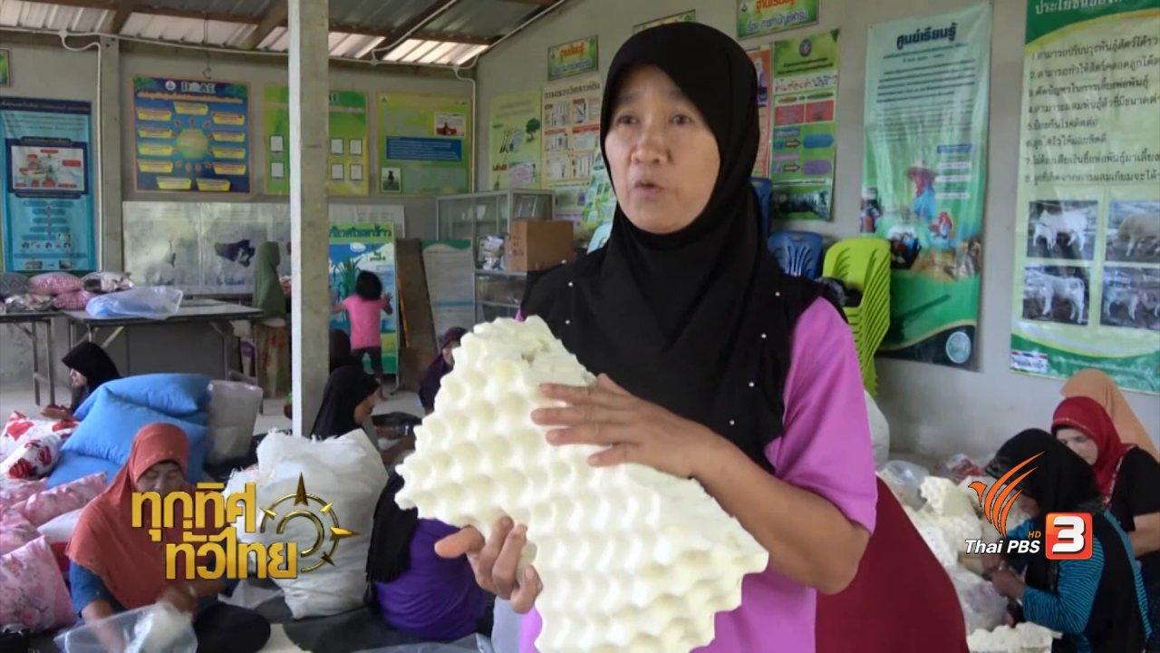 ทุกทิศทั่วไทย - อาชีพทั่วไทย : เพิ่มมูลค่าเศษยางพารา