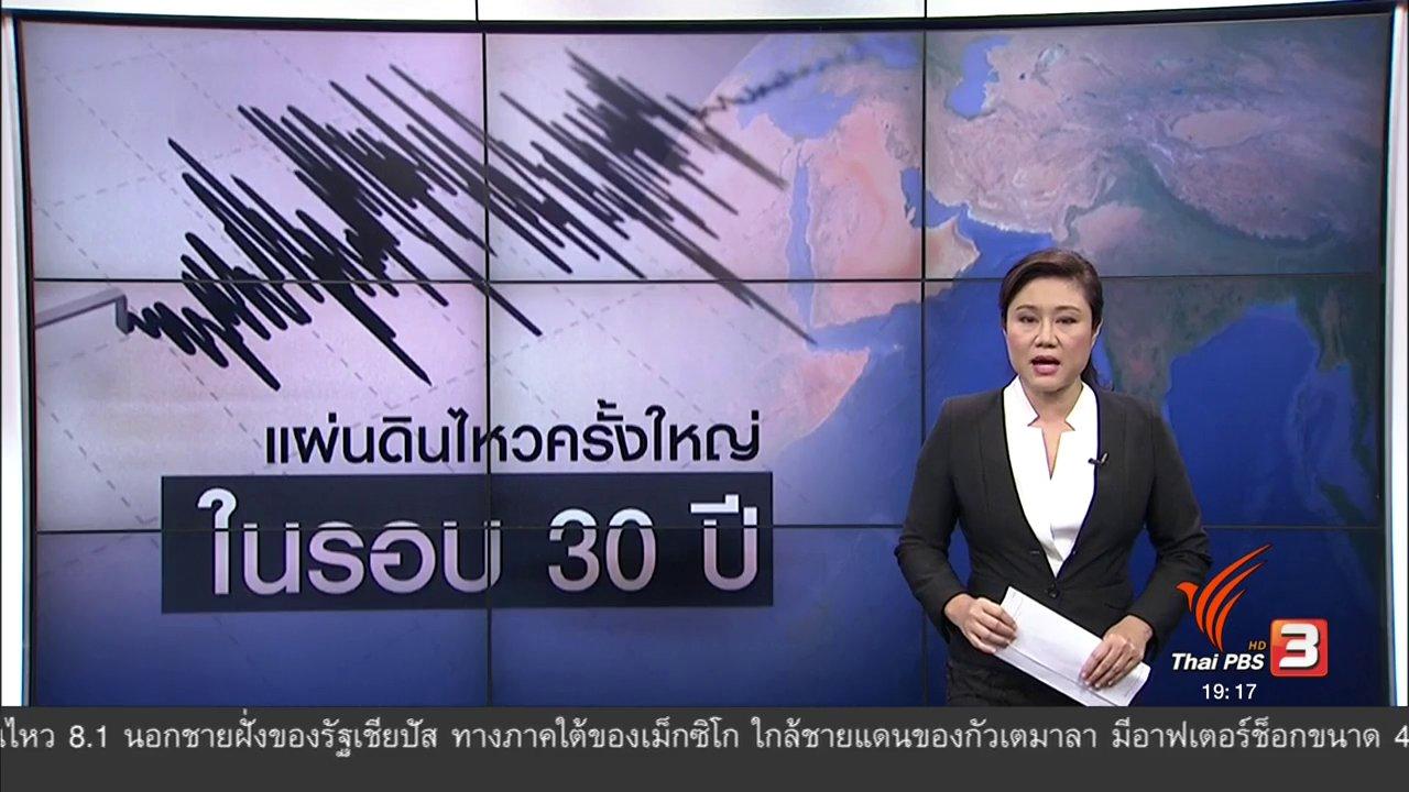 ข่าวค่ำ มิติใหม่ทั่วไทย - วิเคราะห์สถานการณ์ต่างประเทศ : แผ่นดินไหวครั้งใหญ่ในรอบ 30 ปี