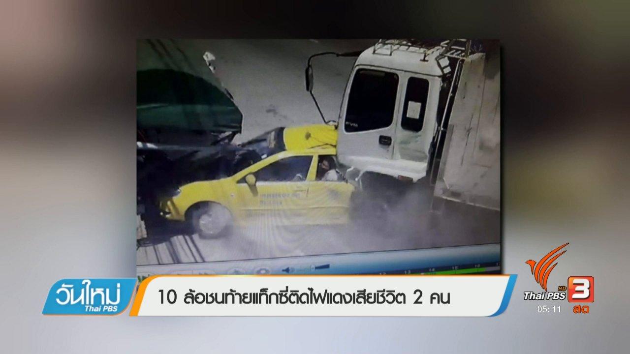 วันใหม่  ไทยพีบีเอส - 10 ล้อชนท้ายแท็กซี่ติดไฟแดงเสียชีวิต 2 คน