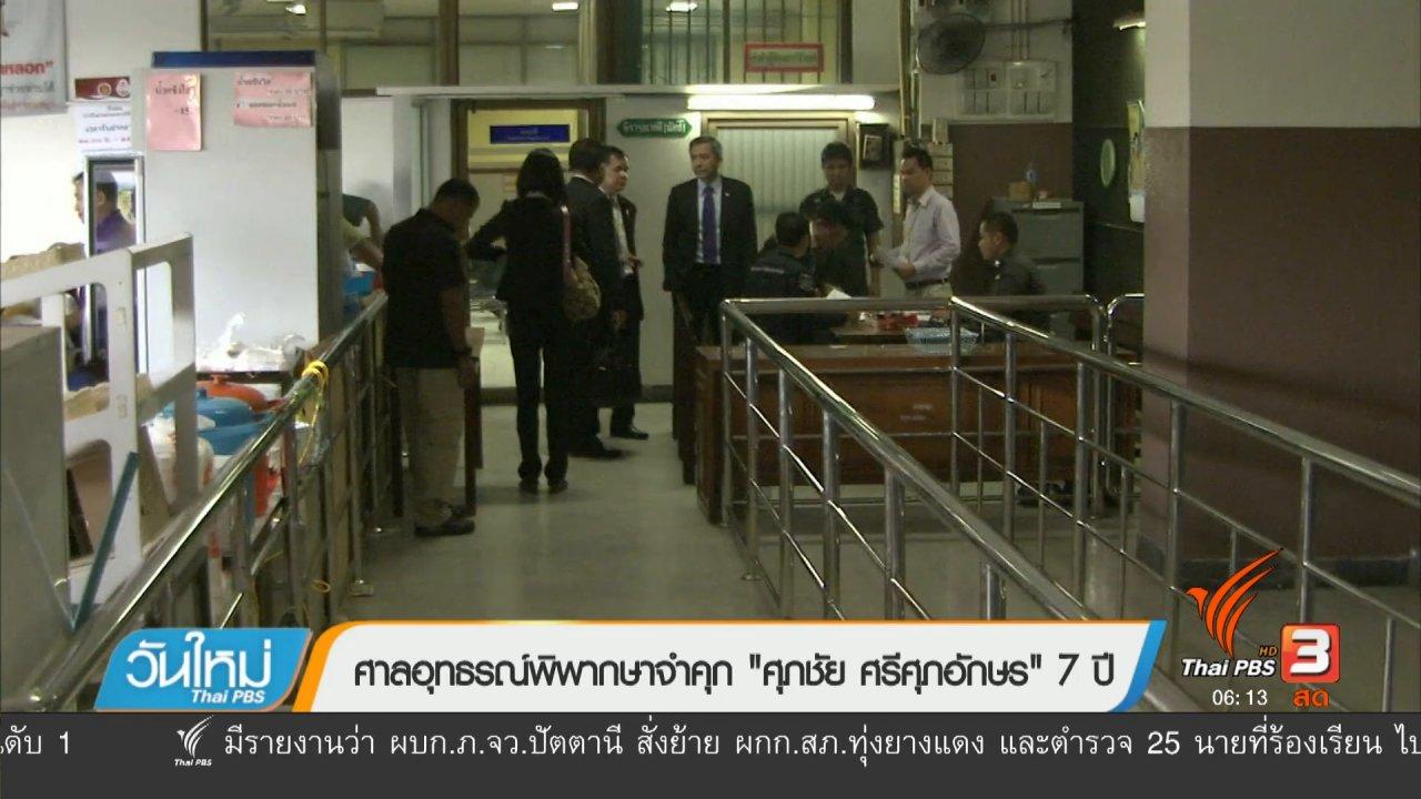 """วันใหม่  ไทยพีบีเอส - ศาลอุทธรณ์พิพากษาจำคุก """"ศุภชัย ศรีศุภอักษร"""" 7 ปี"""