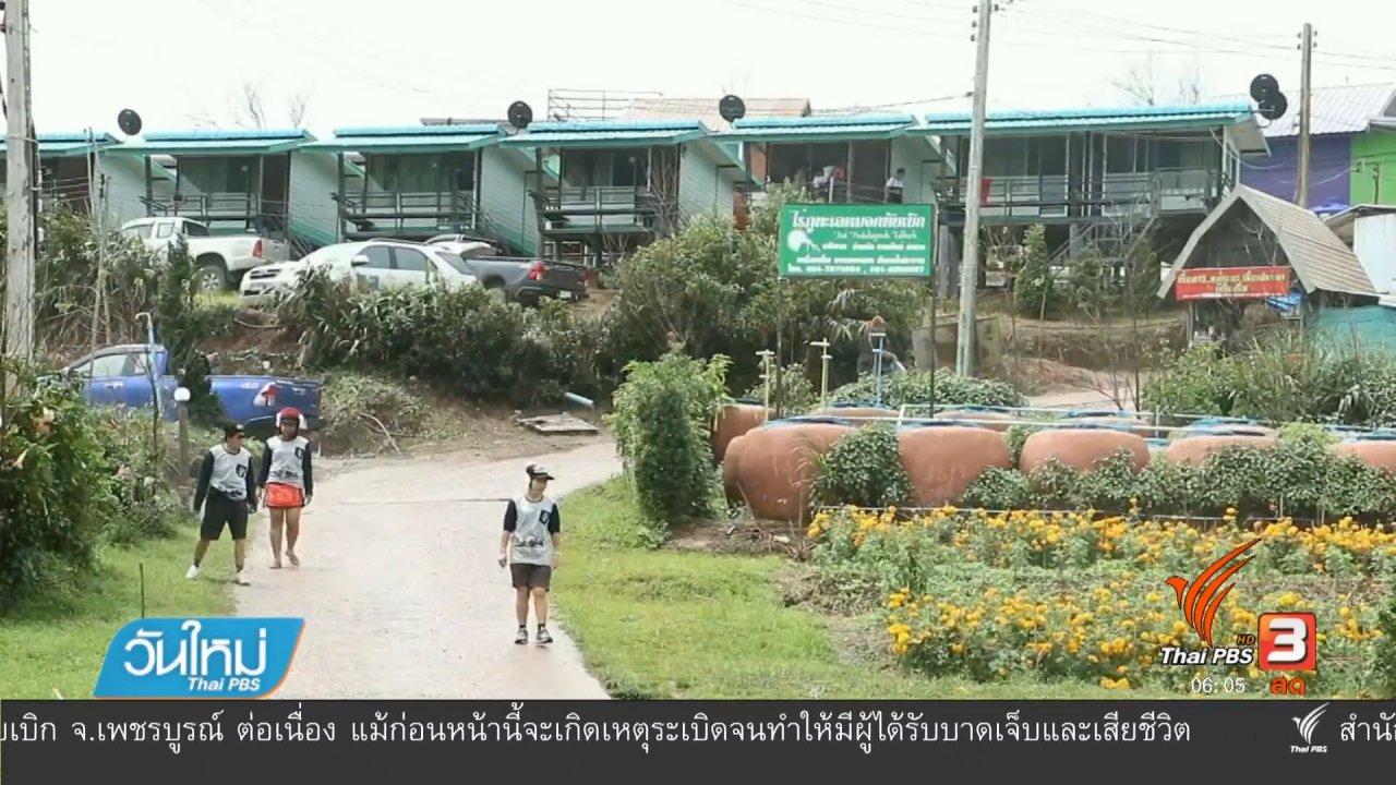 วันใหม่  ไทยพีบีเอส - นักท่องเที่ยว ยังคงเดินทางเที่ยวภูทับเบิก